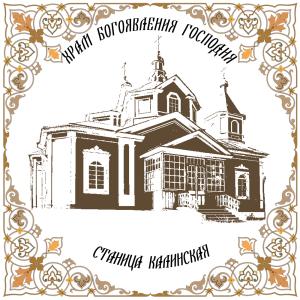 лого храма Богоявления